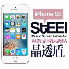【STEEL】晶透盾 iPhone SE 頂級防眩亮面鍍膜防護貼