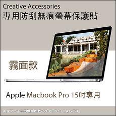 Apple Macbook Pro 15吋筆記型電腦專用防刮無痕螢幕保護貼(霧面款)