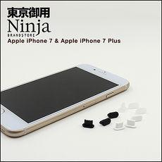 【東京御用Ninja】Apple iPhone 7專用Lightning傳輸防塵底塞(黑+白+透明套裝超值組)