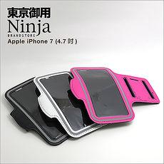 【東京御用Ninja】iPhone 7經典款(4.7吋)運動型手機臂帶保護套