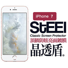 【STEEL】晶透盾 iPhone 7 頂級防眩亮面鍍膜防護貼