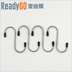 【ReadyGO雷迪購】超實用居家生活必備高品質不銹鋼S造型掛勾(4入裝)