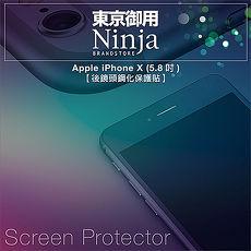 【東京御用Ninja】Apple iPhone X (5.8吋)【後鏡頭專用鋼化保護貼】