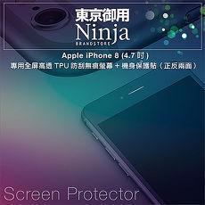 【東京御用Ninja】Apple iPhone 8 (4.7吋) 專用全屏高透TPU防刮無痕螢幕+機身保護貼(正反兩面)