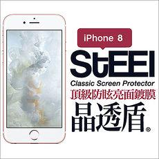 【STEEL】晶透盾 iPhone 8 頂級防眩亮面鍍膜防護貼