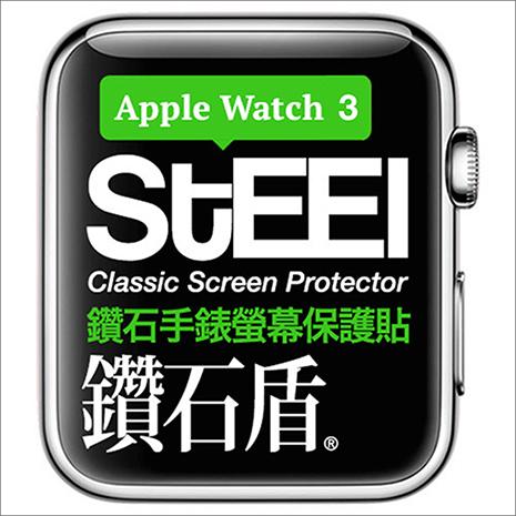 【STEEL】鑽石盾 Apple Watch 3 (42mm)手錶螢幕鑽石防護貼