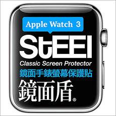【STEEL】鏡面盾 Apple Watch 3 (42mm)手錶螢幕鏡面防護貼