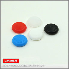 【Switch玩家必備】任天堂Nintendo Switch Joy-Con搖桿通用型矽膠按鍵保護帽白色款