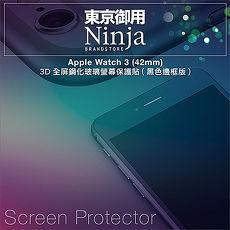 【東京御用Ninja】Apple Watch 3 (42mm) 3D全屏鋼化玻璃螢幕保護貼(黑色邊框版)