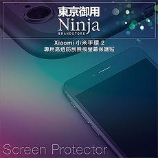 【東京御用Ninja】Xiaomi小米手環 2專用高透防刮無痕螢幕保護貼