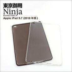 【東京御用Ninja】Apple iPad 9.7 (2018年版)專用高透款TPU清水保護套