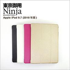【東京御用Ninja】Apple iPad 9.7 (2018年版)專用精緻質感蠶絲紋站立式保護皮套