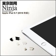 【東京御用Ninja】Apple iPad 9.7 (2018年版)專用耳機孔防塵塞+傳輸底塞(黑+白+透明套裝超值組)