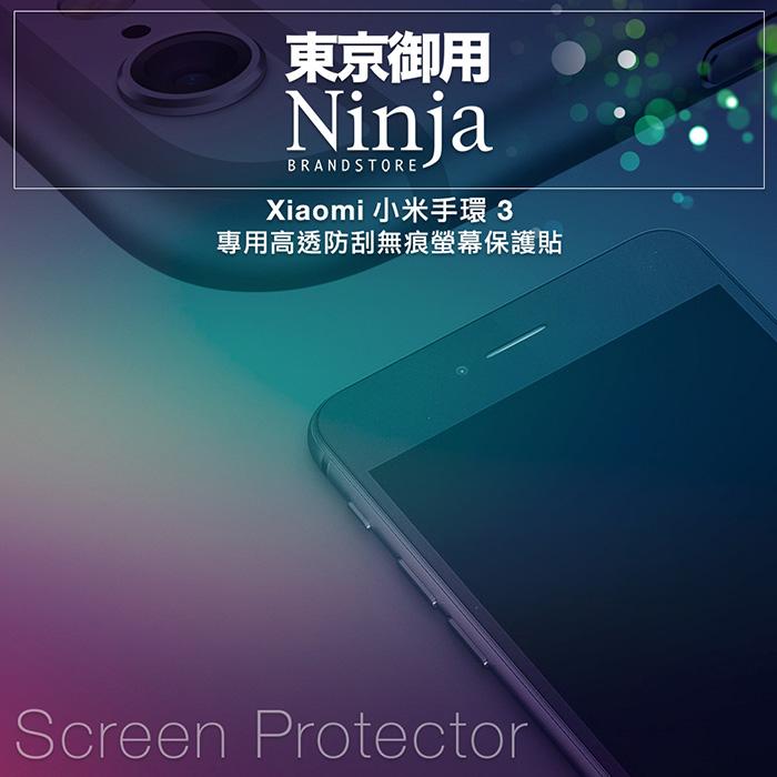 【東京御用Ninja】Xiaomi小米手環 3專用高透防刮無痕螢幕保護貼