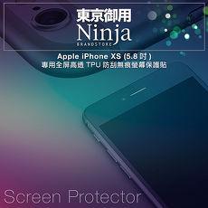 【東京御用Ninja】Apple iPhone XS (5.8吋)專用全屏高透TPU防刮無痕螢幕保護貼