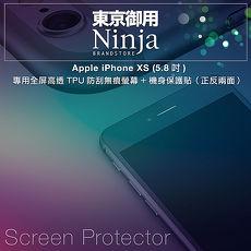 【東京御用Ninja】Apple iPhone XS (5.8吋)專用全屏高透TPU防刮無痕螢幕+機身保護貼(正反兩面)