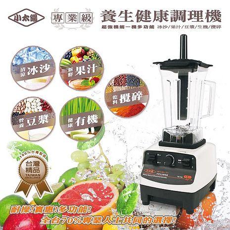 【小太陽】養生健康調理機TM-760 (特賣)