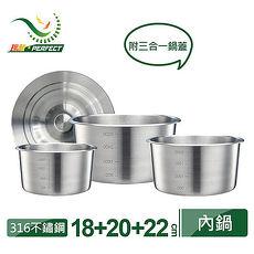 【理想PERFECT】極致316不鏽鋼內鍋組6+8+10人份/3件組/附鍋蓋/KH-40501