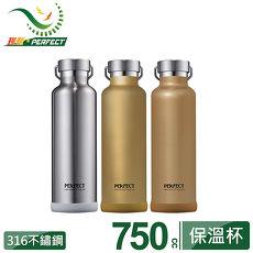 【PERFECT】#316不銹鋼保溫瓶-750cc(IKH-71775)香檳金