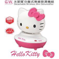 【GW水玻璃】HELLO KITTY分離式除濕機組(1還原座+2除濕座)