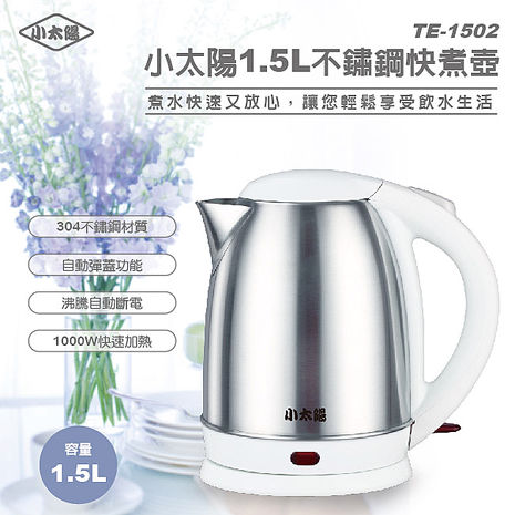 【小太陽】1.5L不鏽鋼快煮壺TE-1502