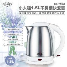 《App 搶購》小太陽1.5L不鏽鋼快煮壺TE-1502(特賣)