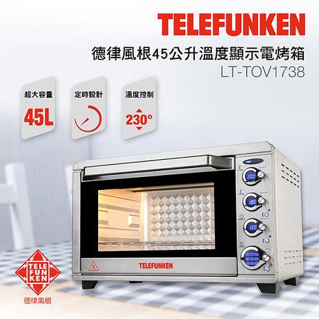 【TELEFUNKEN 德律風根】45公升溫度顯示烤箱 LT-TOV1738(特賣)