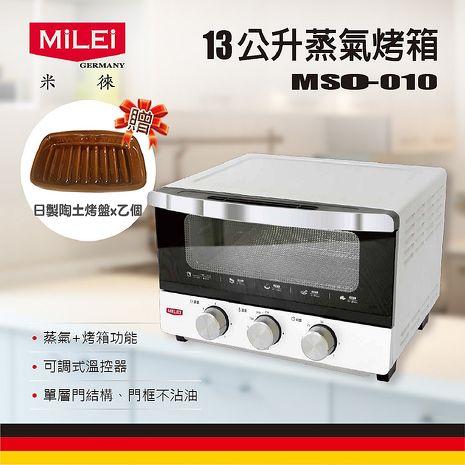 【米徠 MiLEi 】13公升蒸氣烤箱(MSO-010)+贈日製烤盤