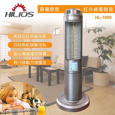 【熹麗歐斯 HILIOS】紅外線電暖器/可遙控/HL-1000 (特賣)