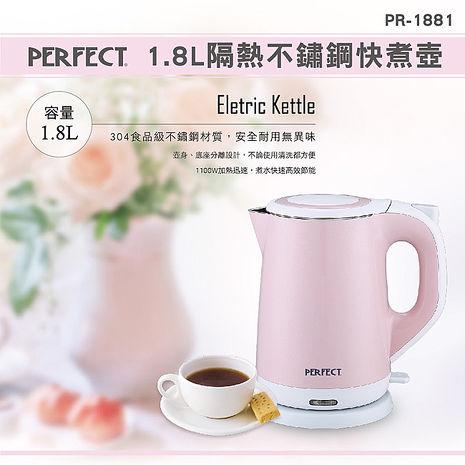 【PERFECT 理想】1.8公升 隔熱防燙不鏽鋼快煮壺(粉色)PR-1881 (app特賣)
