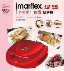日本【imarflex 伊瑪】5合1烤盤鬆餅機 IW-702 (app特賣)