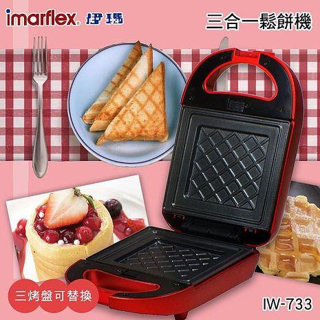 日本【imarflex 伊瑪】3合1可換盤三明治機IW-733