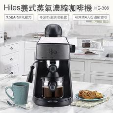 【Hiles】義式蒸氣濃縮咖啡機/奶泡機HE-306