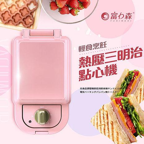 日式《富力森FURIMORI》熱壓三明治點心機(單盤) FU-S501