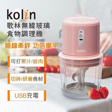 【Kolin 歌林】無線玻璃食物調理機KJE-MN601P (限時特賣)