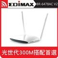 Edimax BR-6478AC V2 AC1200 VPN Gigabit 無線網路分享器