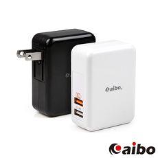 aibo QC2.0 智能5V/9V/12V 雙USB快速充電器