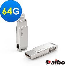 aibo AID001 Apple專用 Lightning/USB A公 OTG隨身碟-64G