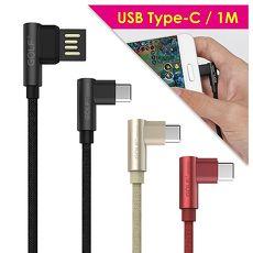 Golf 雙面USB 轉 Type-C 90度轉角 布藝編織快充線(1M)