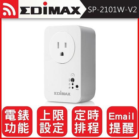 【一日特殺】EDIMAX 訊舟 SP-2101W-V2 智慧電能管家具電錶功能