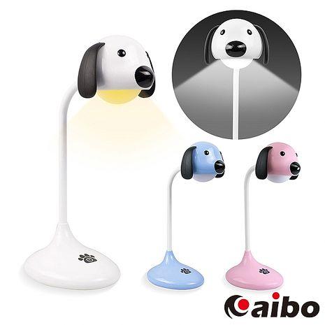 療癒系趴趴狗 USB充電式 觸控可調光檯燈(2種色溫可切換)白色