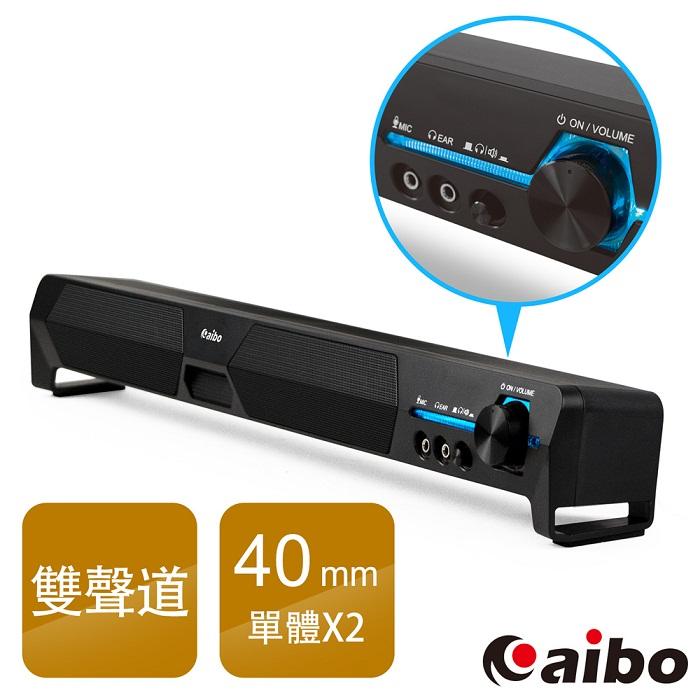 aibo USB 單件式雙聲道立體聲喇叭【搶購】