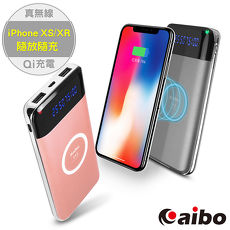 aibo 無限極緻 20000PLUS無線充電Qi行動電源【活動】