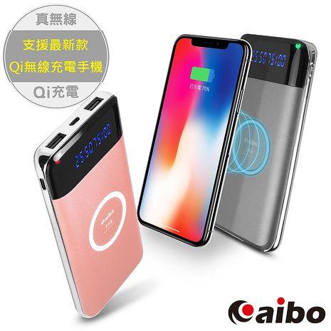 aibo 無限極緻 20000PLUS無線充電Qi行動電源【活動】鐵灰