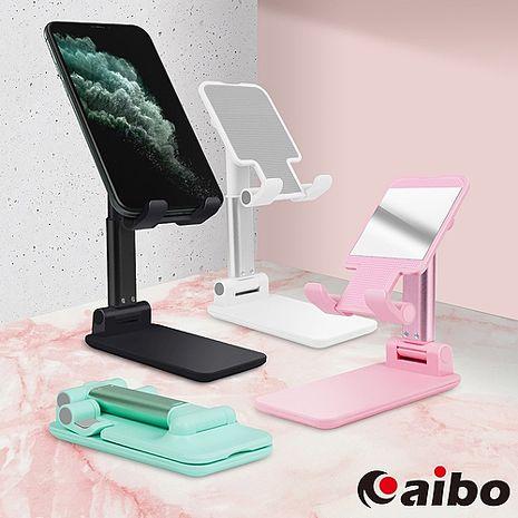 aibo可折疊升降式 鋁合金桌面手機支架 (IP-MA28)少女粉