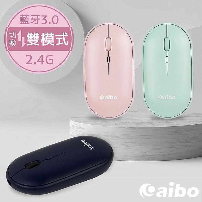 aibo USB充電式 藍牙/2.4G雙模式 靜音無線滑鼠【VIP活動】浪漫粉