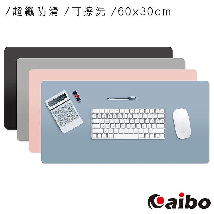 超纖防滑可擦洗 素色皮革滑鼠墊(60x30cm)【APP搶購】黑色
