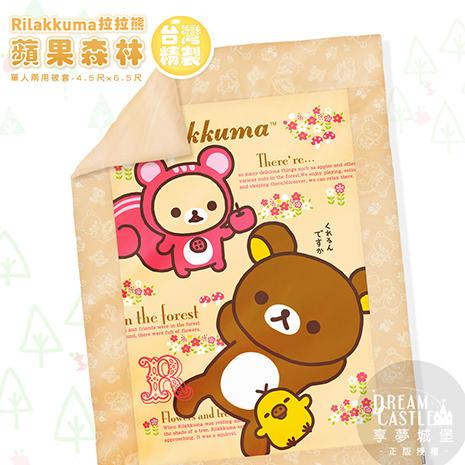 【享夢城堡】單人冬夏兩用被套4.5X6.5-拉拉熊Rilakkuma 蘋果森林-米黃