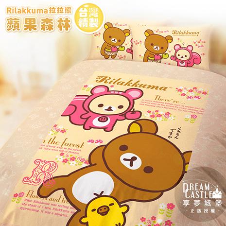【享夢城堡】雙人加大床包涼被四件式組-拉拉熊Rilakkuma 蘋果森林-米黃