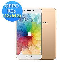 OPPO R9s  5.5吋八核智慧手機 (64G/金)